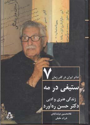 تئاتر-ايران-در-گذر-زمان-(7)-ستيغي-در-مه-