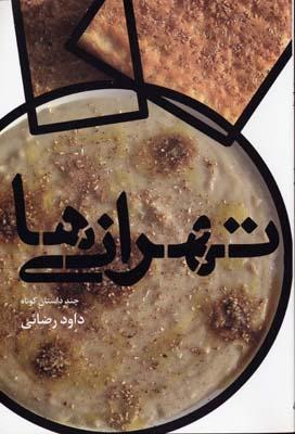 تهراني-ها