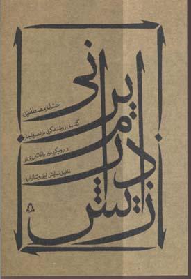زايش-درام-ايراني