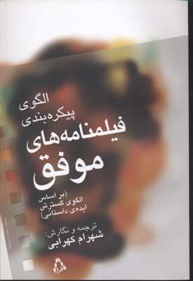 الگوي-پيكره-بندي-فيلمنامه-هاي-موفق