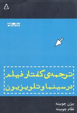 ترجمه-ي-گفتار-فيلم-در-سينما-و-تلويزيون