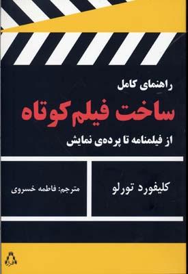 راهنماي-كامل-ساخت-فيلم-كوتاه-از-فيلنامه-تا-پرده-نمايش