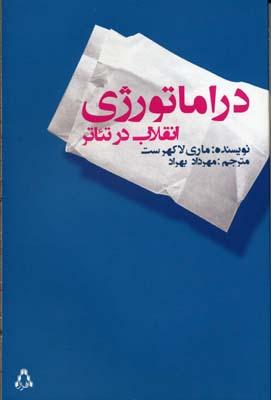 دراماتورژي-انقلاب-در-تئاتر-