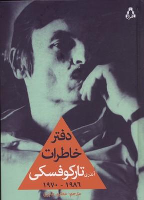 دفتر-خاطرات-آندري-تاركوفسكي