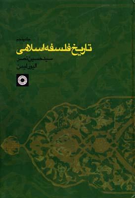 تاريخ-فلسفه-اسلامي-(5)