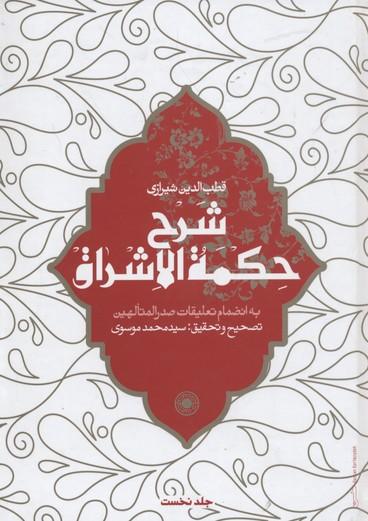 شرح-حكمه-الاشراق-جلد1