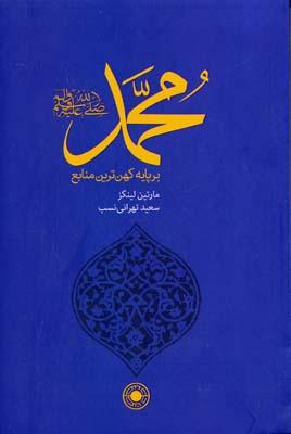 محمد-بر-پايه-كهن-ترين-منابع-