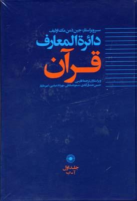 دايره-المعارف-قرآن-(جلد-1)