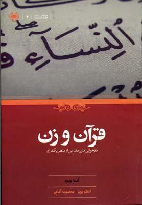 قرآن-و-زن-