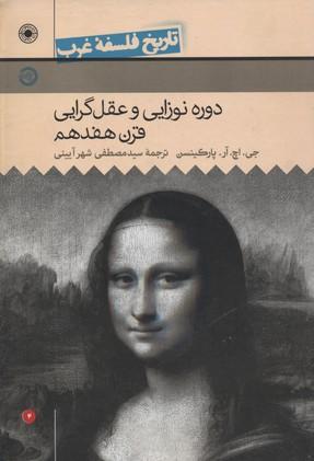 تاريخ-فلسفه-غرب(4)دوره-نوزايي-و-عقلگرايي-قرن-هفدهم