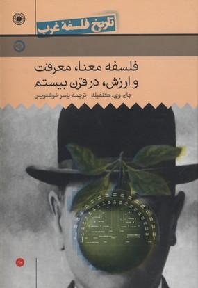 تاريخ-فلسفه-غرب(10)فلسفه-معنا،-معرفت-و-ارزش-در-قرن-بيستم