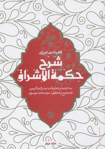 شرح-حكمه-الاشراق-جلد2