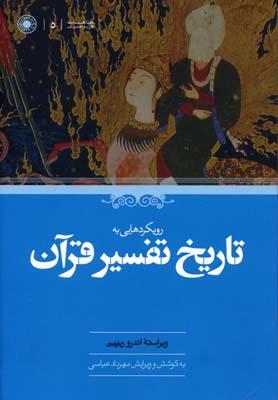 رويكردهايي-به-تاريخ-تفسير-قرآن