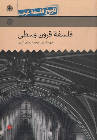 تاريخ-فلسفه-غرب(3)فلسفه-قرون-وسط