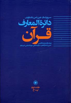 دايره-المعارف-قرآن-(جلد-2)