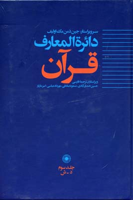 دايره-المعارف-قرآن-(جلد-3)