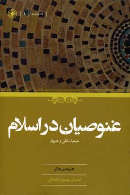 غنوصيان-در-اسلام