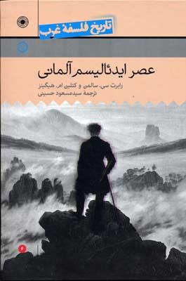 تاريخ-فلسفه-غرب(6)عصر-ايدئاليسم-آلماني