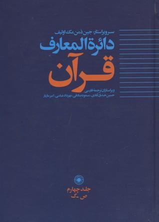 دايره-المعارف-قرآن(r)جلد4