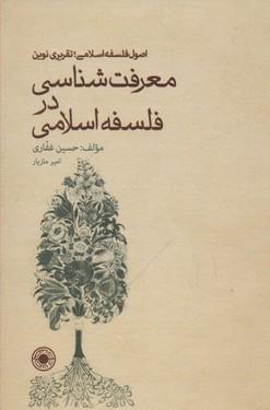 معرفت-شناسي-در-فلسفه-اسلامي