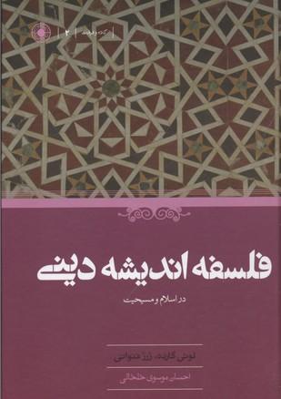 فلسفه-انديشه-ديني-در-اسلام-و-مسيحيت