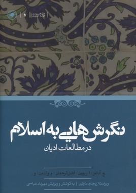 نگرش-هايي-به-اسلام-در-مطالعات-اديان