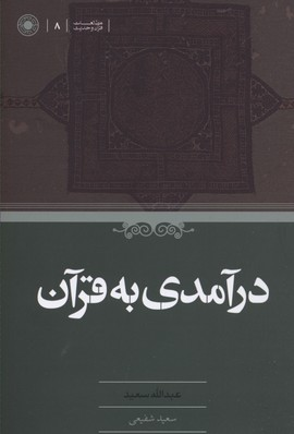 درآمدي-به-قرآن
