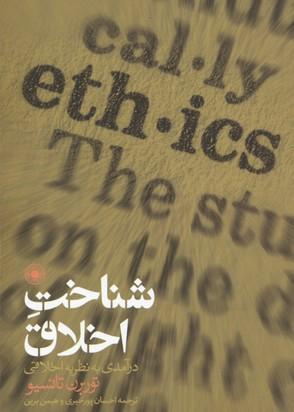 شناخت-اخلاق