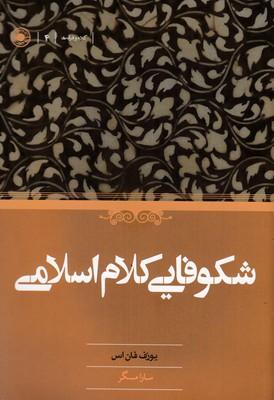 شكوفايي-كلام-اسلامي