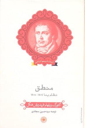منطق-نظام-ينا-1804-1805