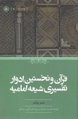 قرآن-و-نخستين-ادوار-تفسيري-شيعه-اماميه