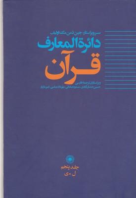 دايره-المعارف-قرآن(5)