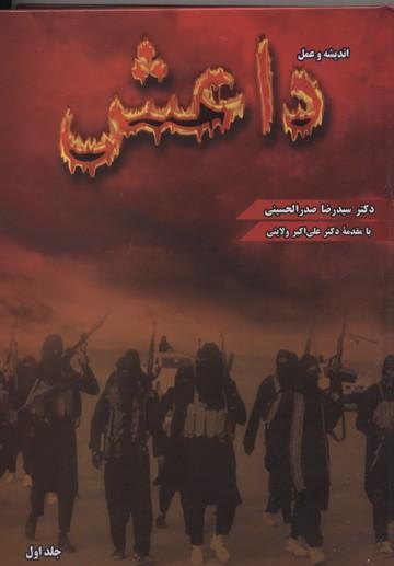 انديشه-وعمل-داعش