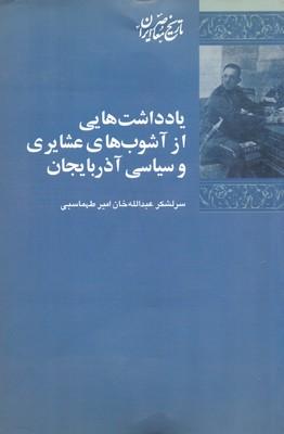 يادداشت-هايي-ازآشوب-هاي-عشاير-و-سياسي-آذربايجان