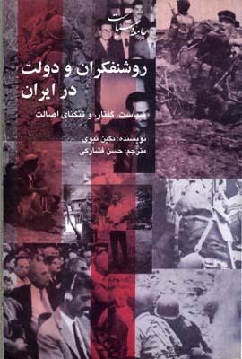 روشنفكران-و-دولت-در-ايران