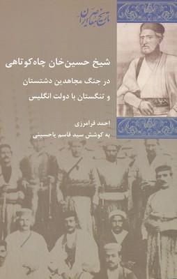 شيخ-حسين-خان-چاه-كوتاهي