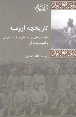 تاريخچه-اروميه