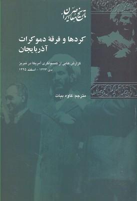 كردها-و-فرقه-دموكرات-آذربايجان