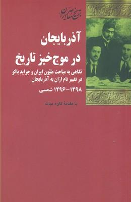 آذربايجان-در-موج-خيز-تاريخ