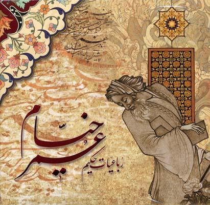 رباعيات-حكيم-عمر-خيام-