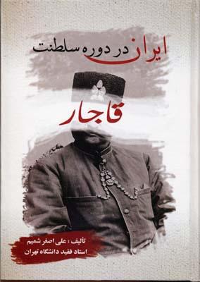 ايران-در-دوره-سلطنت-قاجار