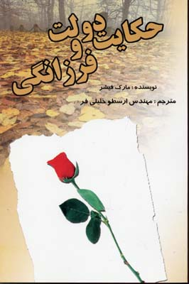 حكايت-دولت-فرزانگي-