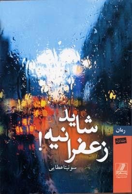 شايد-زعفرانيه-(2جلدي)