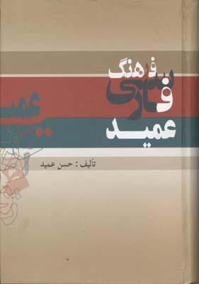 فرهنگ-فارسي-عميد