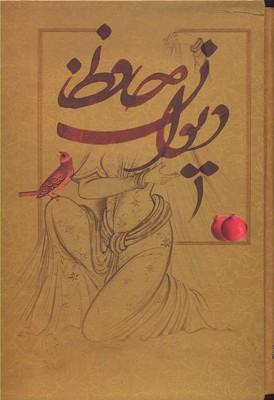 ديوان-حافظ(جلد-سخت-قهوه-اي-قابدار-وزيري)