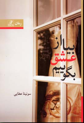 بيا-از-عشق-بگوييم-(2جلدي)