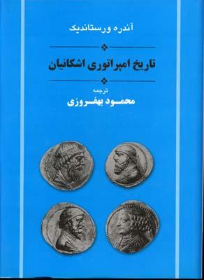 تاريخ-امپراتوري-اشكانيان