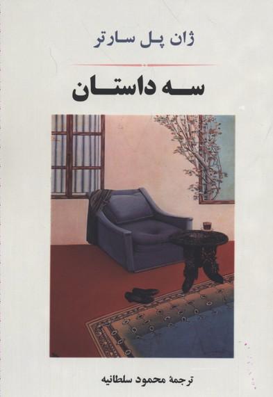 سه-داستان-سارتر