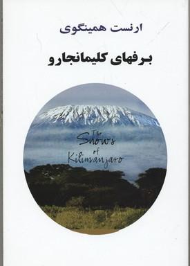 برفهاي-كليمانجارو