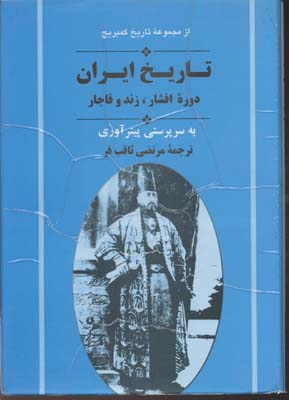 تاريخ-ايران-دوره-افشار-زند-و-قاجار